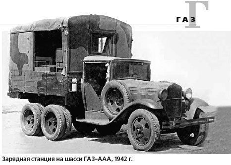 1942GAZ-ААА chassis charger station