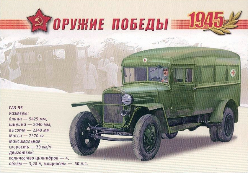 1945 GAZ-55 MILITARY CAR Ambulance