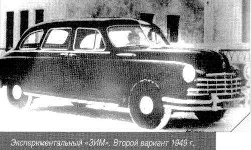 1949 gaz 12 proto 2