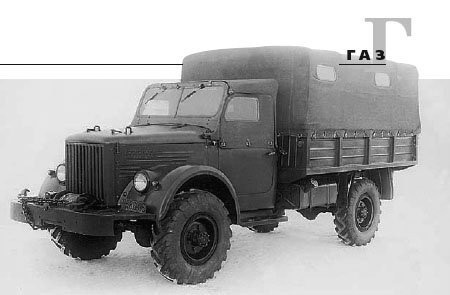 1954 GAZ-63АV, 4x4