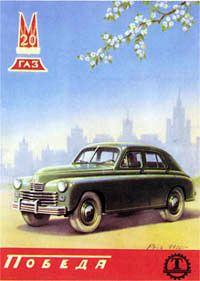 1954 gaz Pobeda brosjyre 200