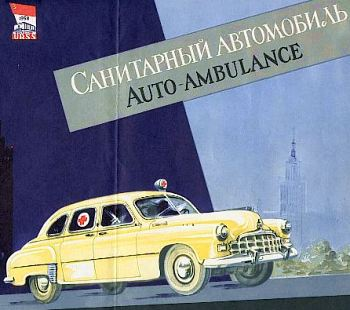 1958 Ambulance Gaz 1958