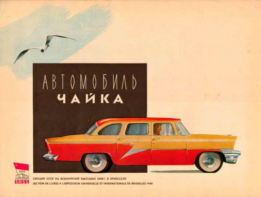 1958 gaz-13 chaika brochure