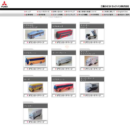 mitsubishi-fuso-papercraft-bus-truck