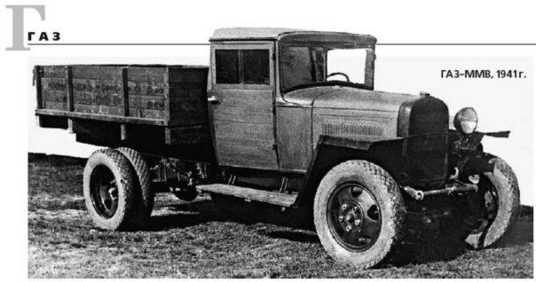 1941 GAZ-MMV