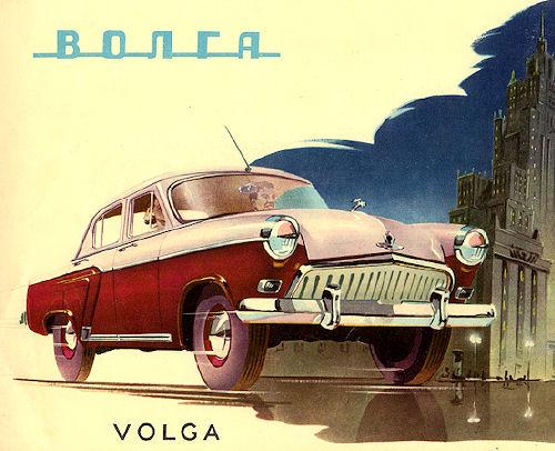 1959 gaz 21 volga