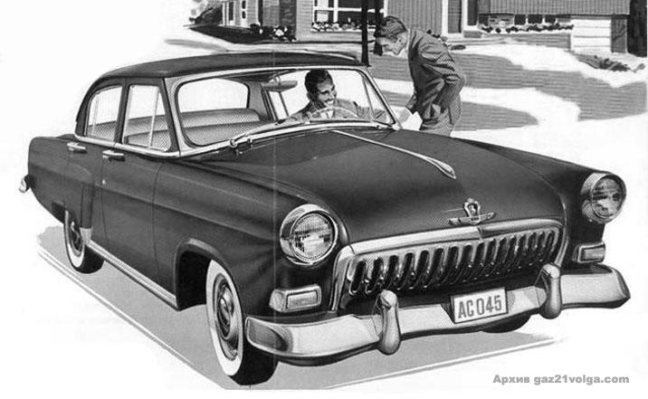 1960 GAZ 21 VOLGA