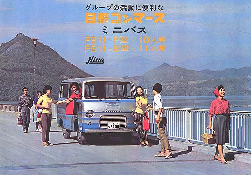 1963 HINO COMMERS catalogue