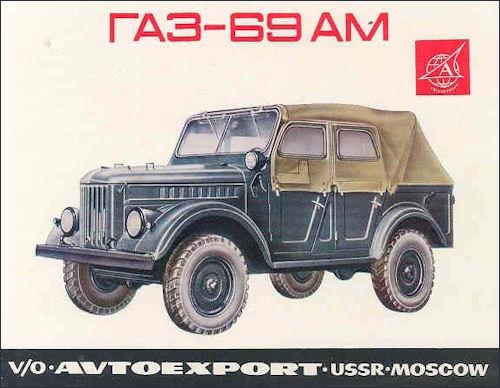 1967 gaz 62pa