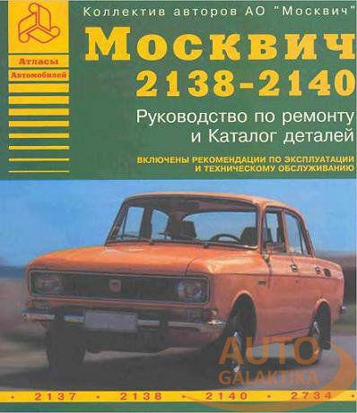 1972 moskvich-2138-04