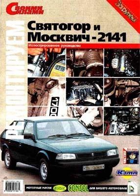 1984 moskvich-svyatogor-07