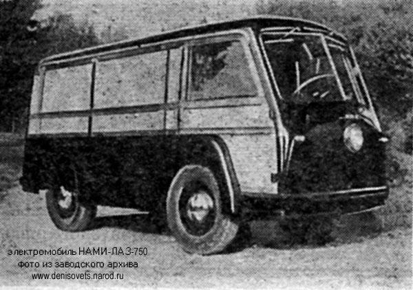 1948 LAZ NAMI 750
