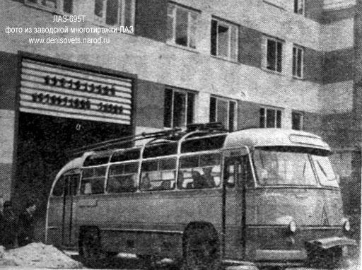 1960-66 LAZ 695Trolley