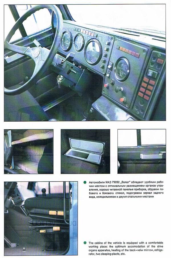 MAZ 600-Interior 79092