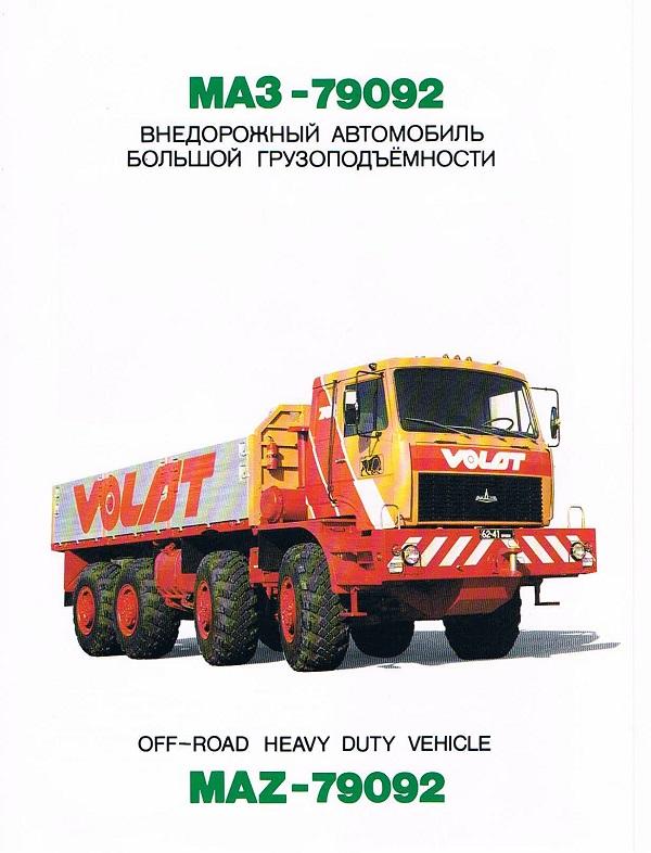 MAZ-79092 600-Cover