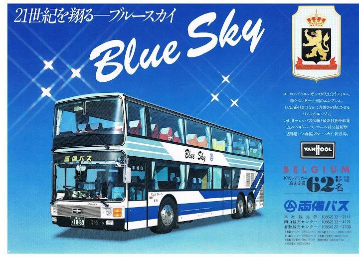 VAN HOOL TD824 ASTROMEGA BLUE SKY