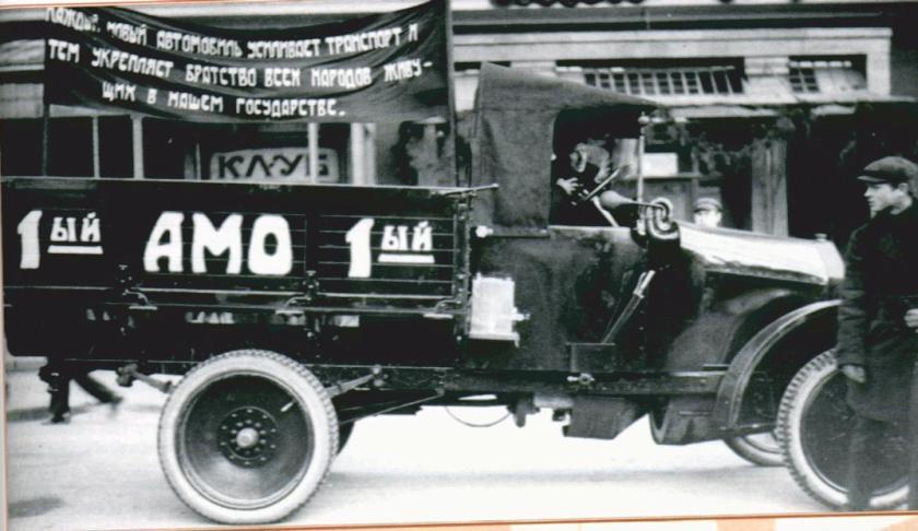 1924 amo f15 1924