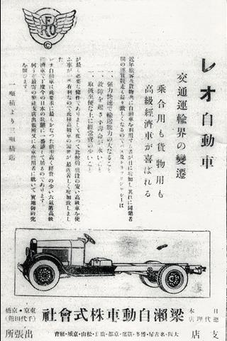 1929 REO advertisement sold at Yanase dealerships in Japan