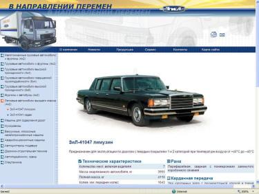 ZIL super Limousine