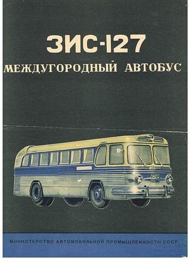 ZIS 127 (USSR)