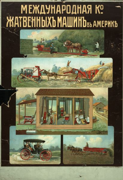 1909 Russian International Harvester Advertising Poster