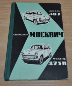 1960 Moskvich 407 and 423N Station Wagon Russian