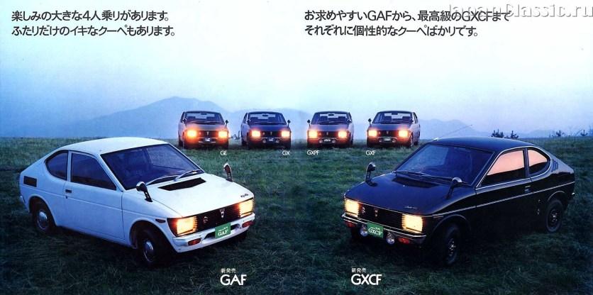 1972 Suzuki Fronte COUPE LC10W