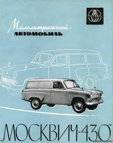 Moscvitch 430 ad