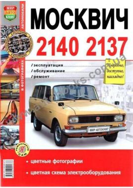 Moskvich 2140 - 2137