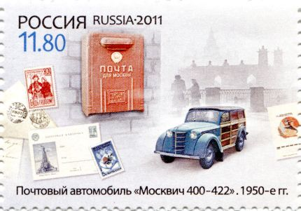 1950 Postage car Moskvitch 400-422. The stamp of Russia, 2011