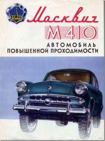 1958 USSR Moscvich M410 car off-road ad