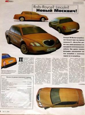 1998 Moskvitch LGS + X1 e - Газетка
