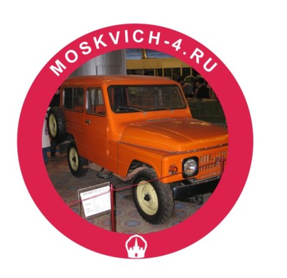 Москвич (АЗЛК) 2150 и 2148