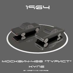 Moskvich-408 Tourist Coupe