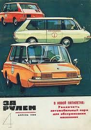 VNIITE-PT Soviet concept taxi van