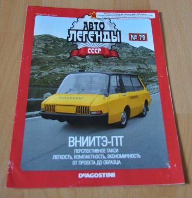 VNIITE-PT Taxi Concept